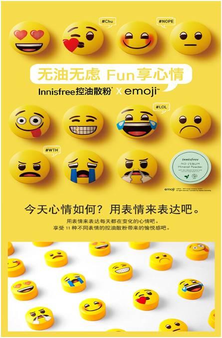 表情包emoji散粉                    emoji散粉现买二送一!图片