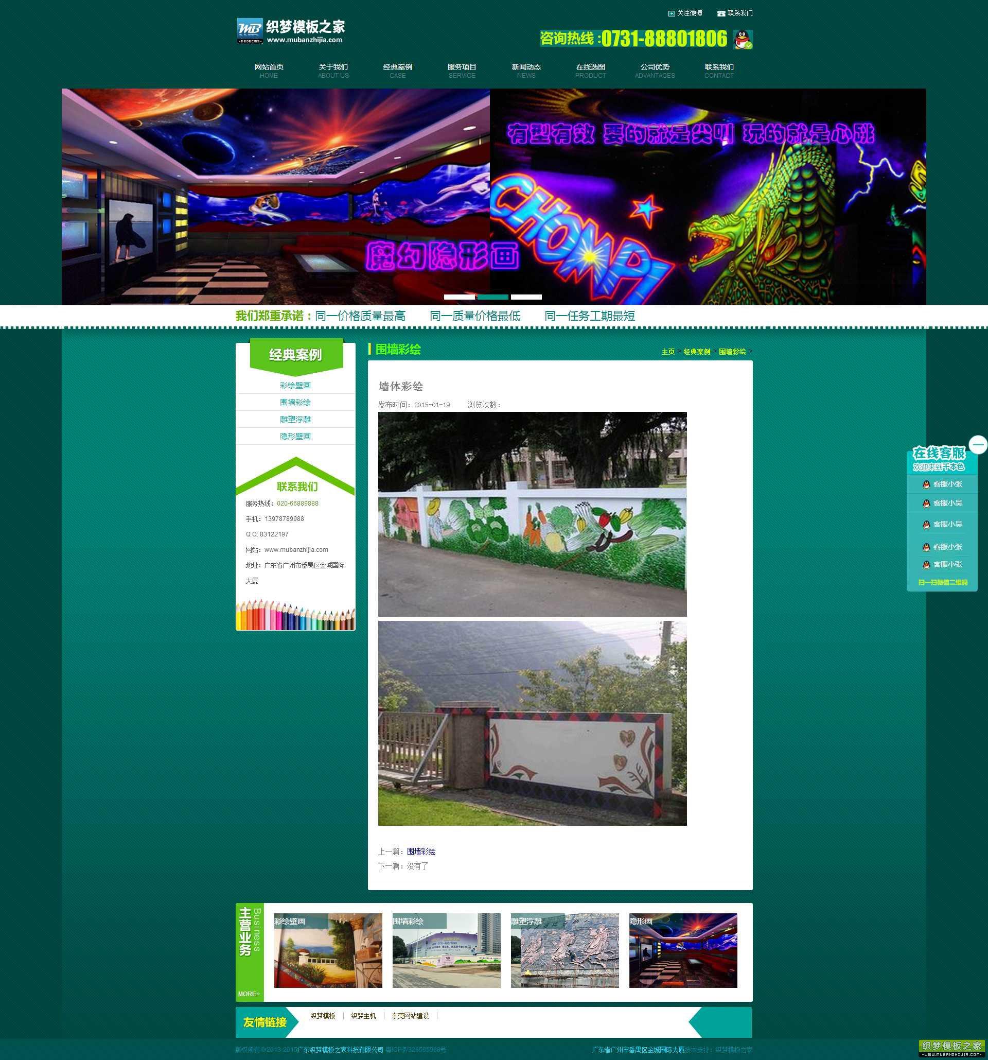 草根吧 墙绘装饰设计公司网站织梦模板免费下载 DEDECMS,免费资源,企业网站,设计制作,装饰设计 wordpress|织梦cms f1be00771c4e4547a123b1fde7d59886_th