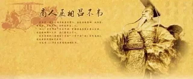 吕不韦:没有我,哪来的秦灭六国?