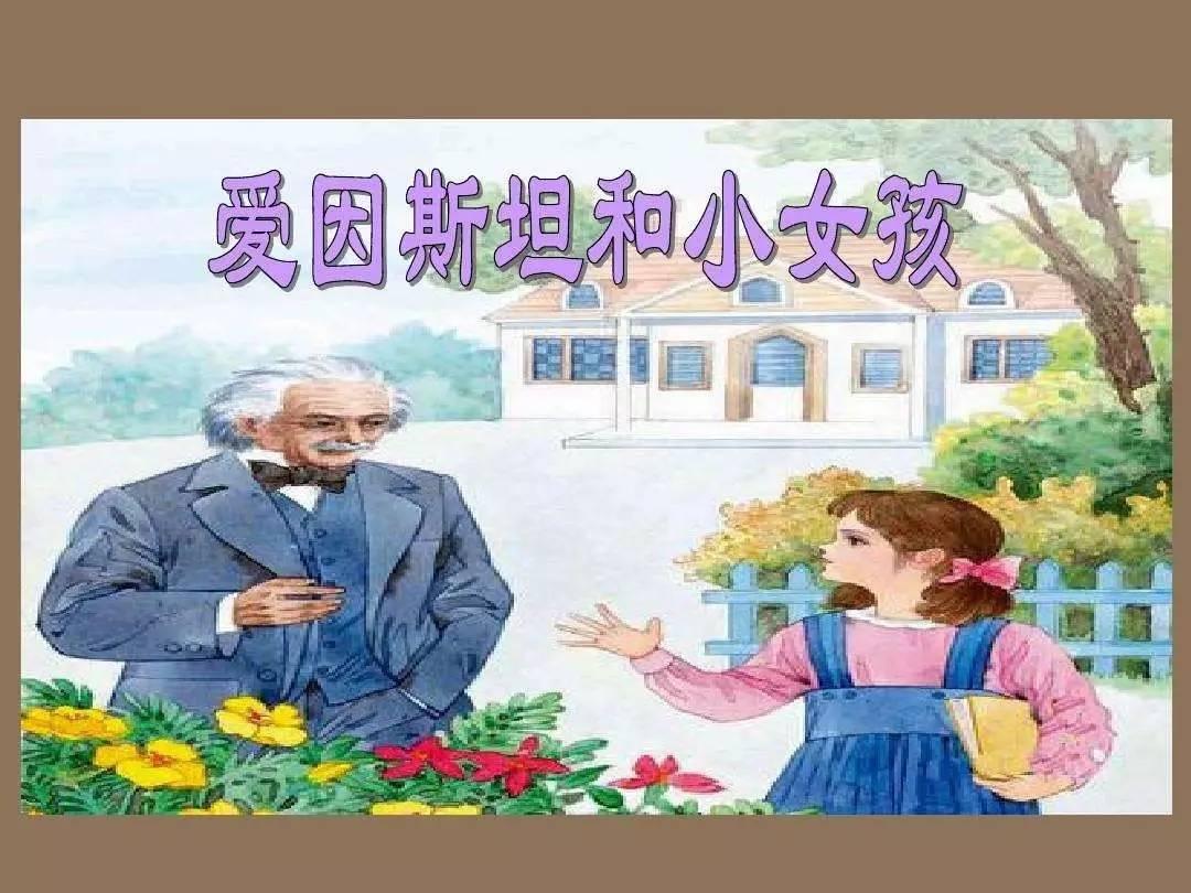 《爱因斯坦和小女孩》悦读第34期