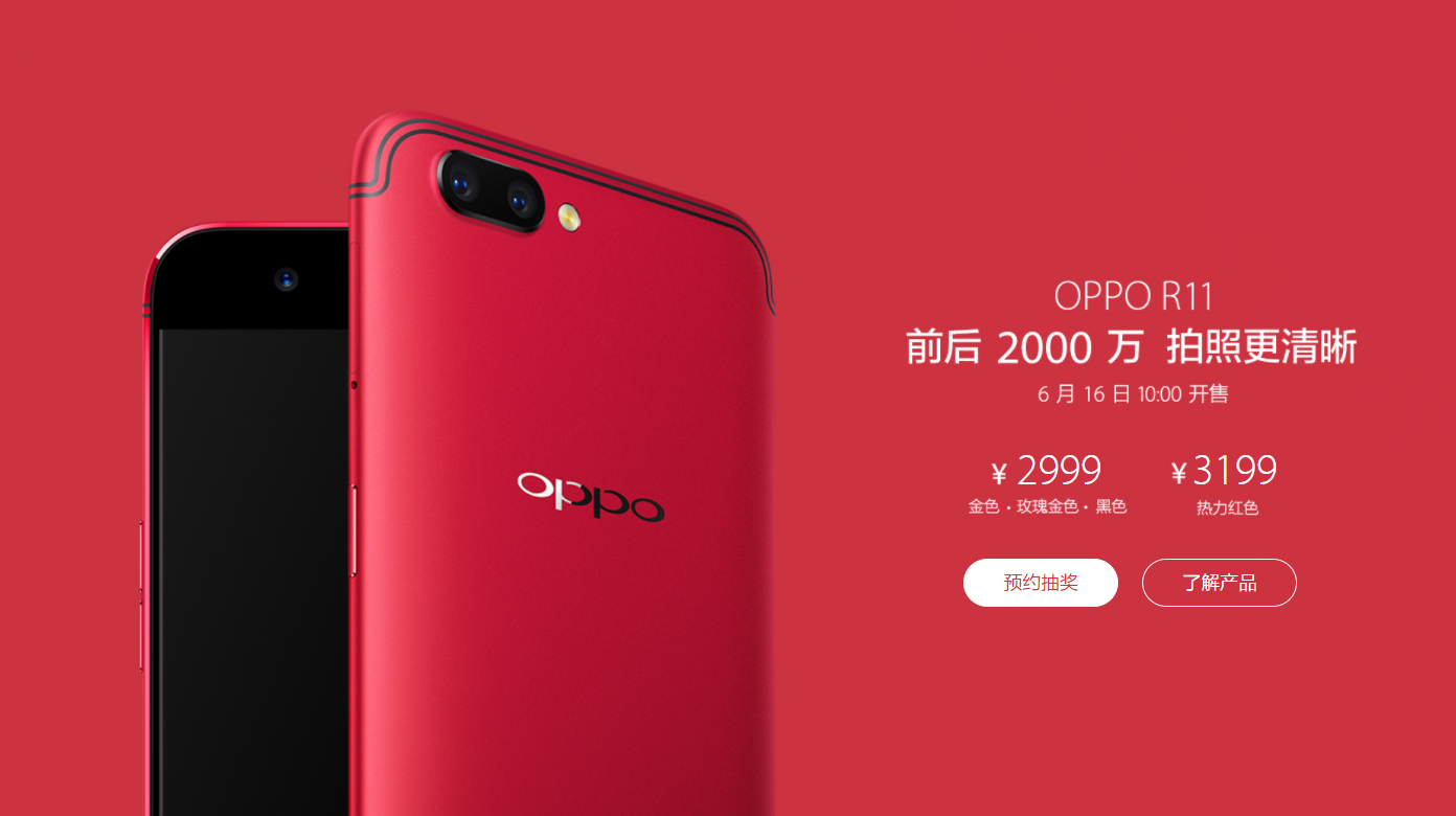 OPPOR11火热预售中,16号开始4个颜色可选择