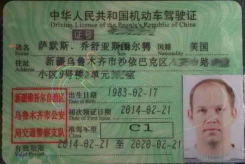 中国驾驶证_外国人萨默斯对此也深有同感,当在中国拿到一次驾照后,洋洋洒洒写下