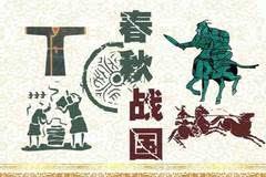 """【解读】罕见把中华民族从春秋到明清如何变""""坏""""讲得如此透彻!"""