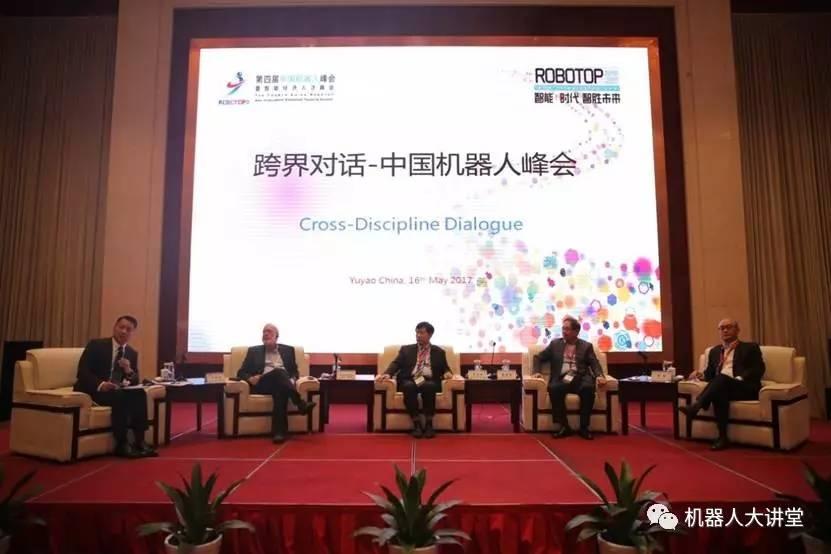 中国机器人大咖们深度跨界对话