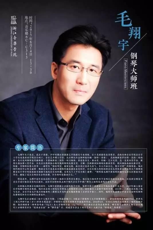 浙音钢琴考级谱子