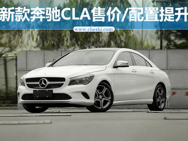奔驰新款CLA正式上市配置升级/最高涨二千元