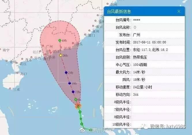 今年第2号台风 苗柏 已经生成,明天惠州将有大雨到暴雨