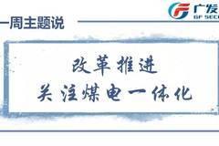 """改革推进,关注煤电一体化方向——一周""""主题说""""6月第2期"""