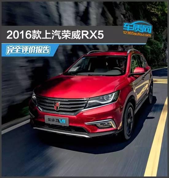 2016款上汽荣威RX5完全评价报告