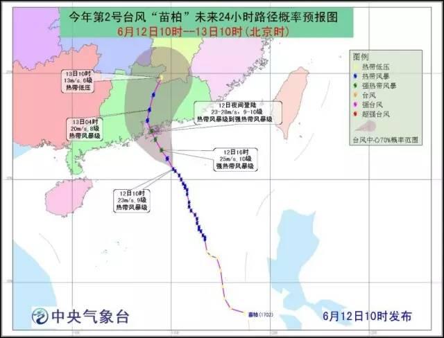 """第2号台风""""苗柏""""高清卫星云图-台风预警 未来几天漳州的天气都将泡图片"""