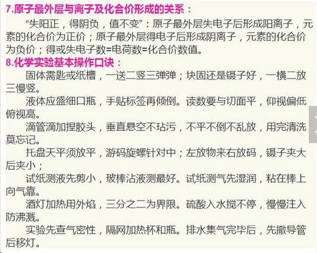 """初中退休教师:17条化学""""终极武器""""!高分太容易"""