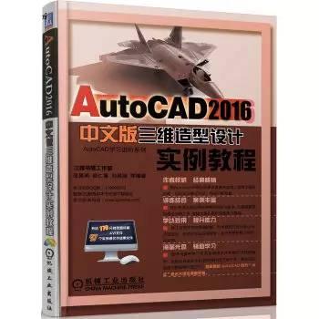 9.《autocad 2016中文版三维造型设计实例教程》