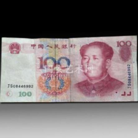 国玄艺术网 1999版一百元水印错版币