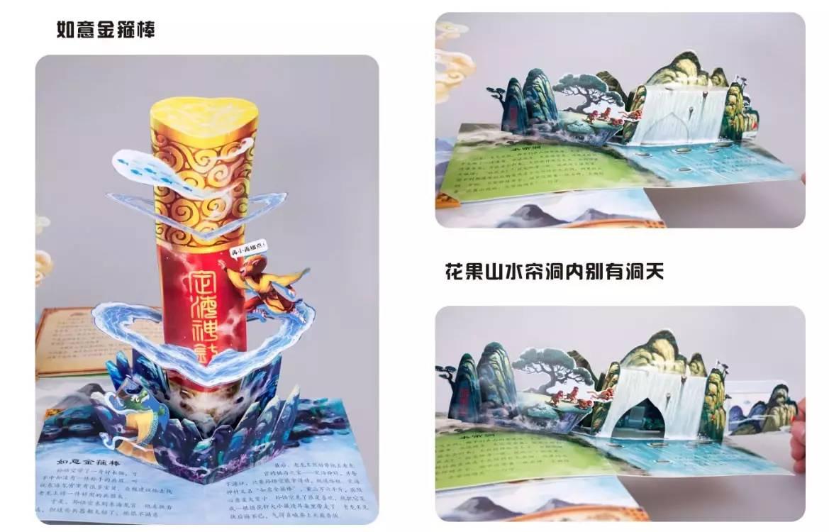 开团|《3d西游记》立体书,暗藏500玄机,纯手工打造,绝对给娃超级惊喜