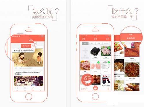 类似我厨网生鲜电商买菜app发展前景及开发报价