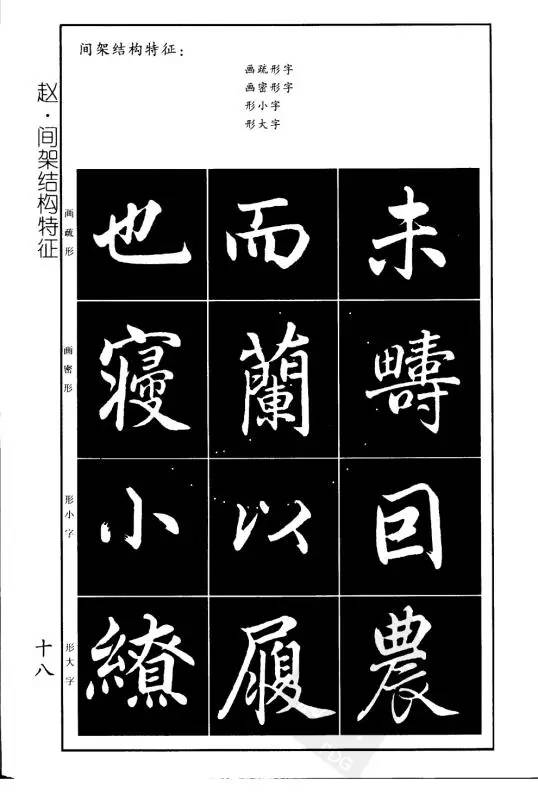 赵孟頫 基本笔画练习 ,非常适合老师 家长收藏