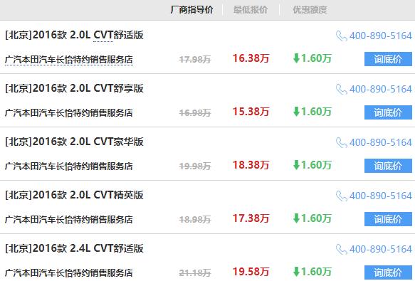 【北京】广汽本田雅阁现金优惠1.6万