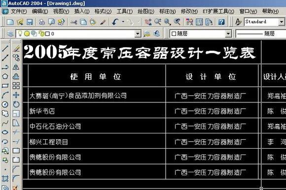 CAD,word,excel之间的转换,随你怎么换 搜狐教育 搜狐网