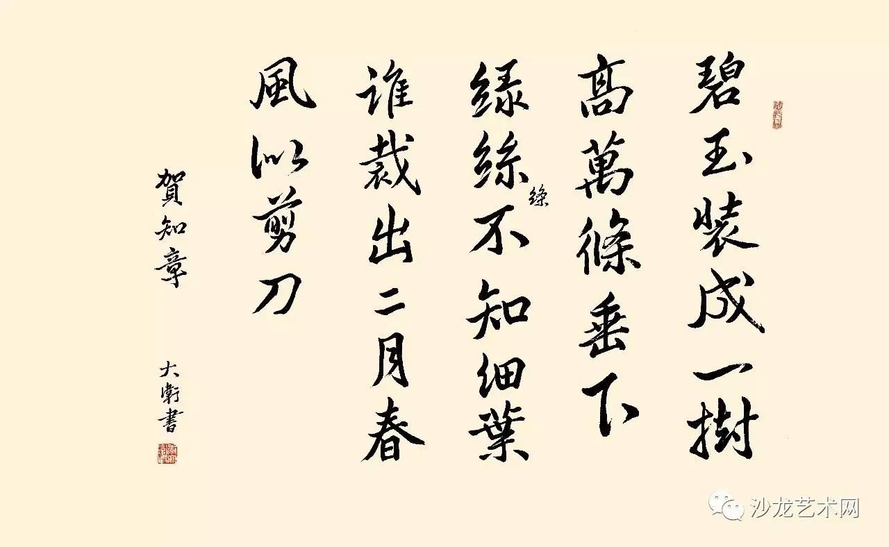 卫 《贺知章 咏柳》78X48cm-华文之美 诗与书