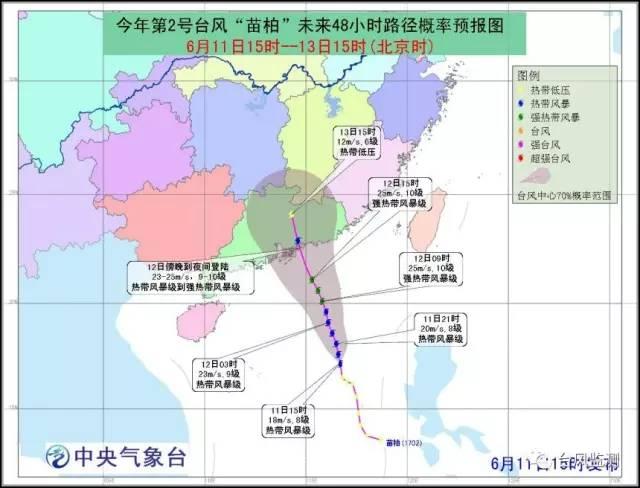 台风 苗柏 今夜登陆 海南省气象局发布台风四级预警