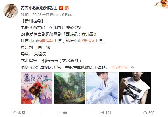 侯明昊《西游记女儿国》饰演少年唐僧,期待吗?