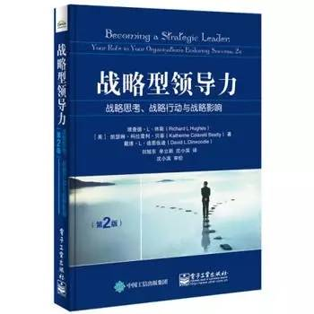 如何提升领导力_最著名的领导力书