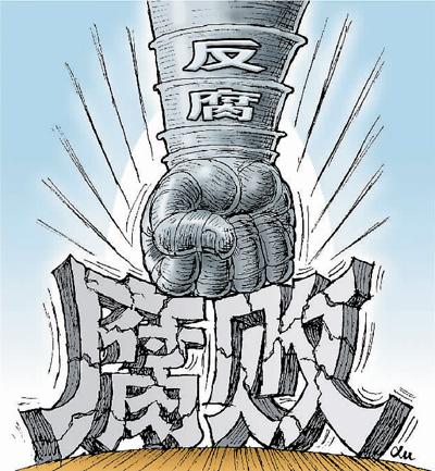 中国反腐成果令世界惊叹(国际论道)(组图)