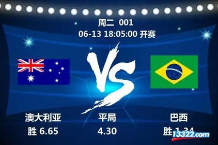 足球直播:澳大利亚VS巴西视频直播