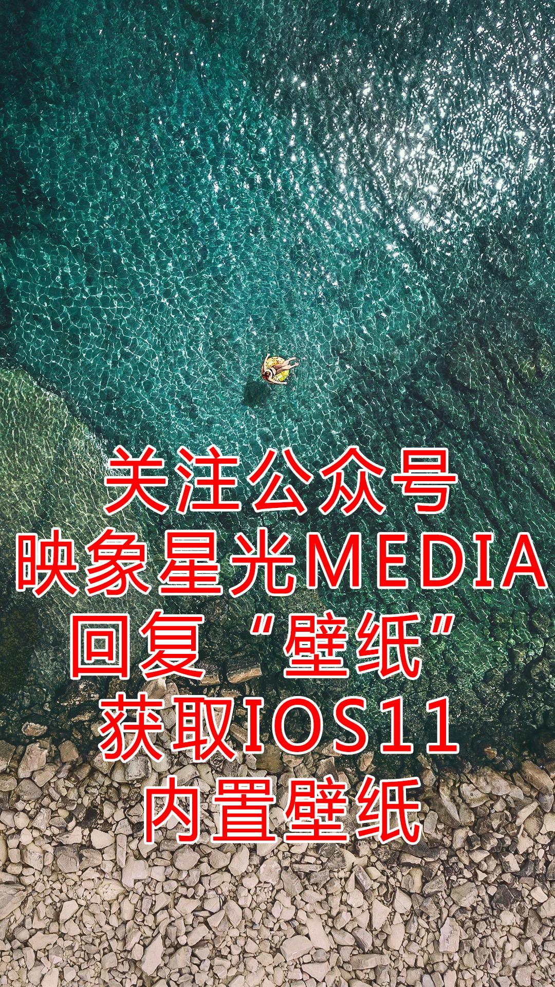 IOS11系统内置内置壁纸