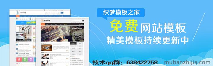 草根吧 织梦模板建站必须学会的基本代码 搜索引擎,网络营销,开源程序,企业网站,编程语言 wordpress 织梦cms 6d004faf36814928b5b5e2a932182489