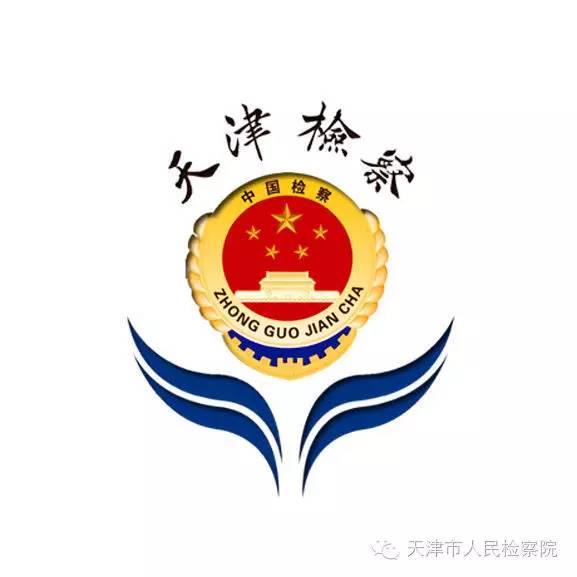 日前,天津市人民检察院决定,依法对天津港(集团)有限公司原党委书记图片