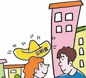 安顺市住房公积金在网上能查询吗