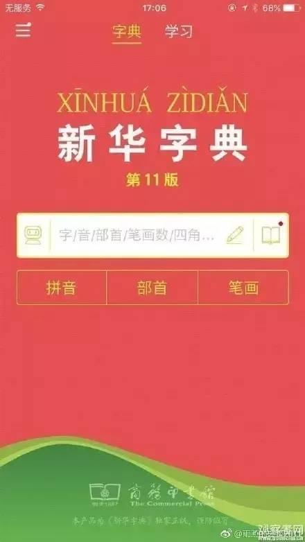 生僻字有解啦 新华字典 APP官方版本上线 晓得