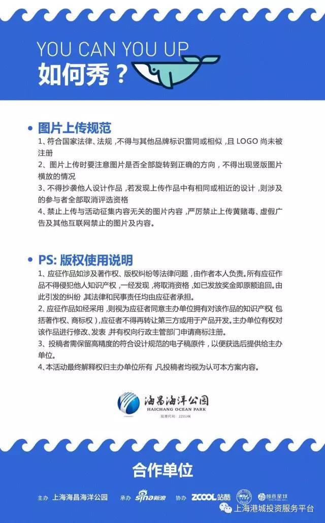 滴水湖上海海昌海洋公园logo征集,正式启动