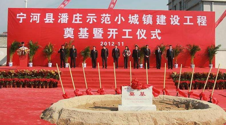 宁河区潘庄示范镇搬迁何时启动 2013年5月开始施工,一期共76栋还...图片 46210 600x333
