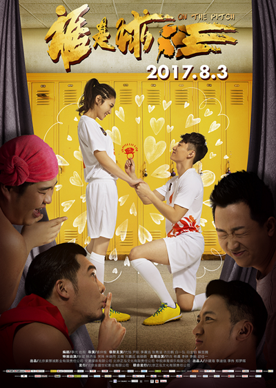 《谁是球王》定档8月3日 兄弟不散爱情不散