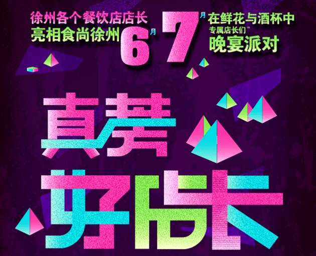 """今夜起!徐州近200餐厅的当家人闪亮登场,等待百万吃"""""""