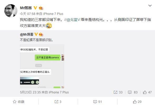 供应商确认iPhone 8将采用人脸扫描,取消指纹识别  aso优化 第3张