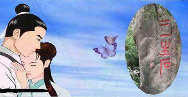 为什么 三生石 上刻名字能 缘定三生