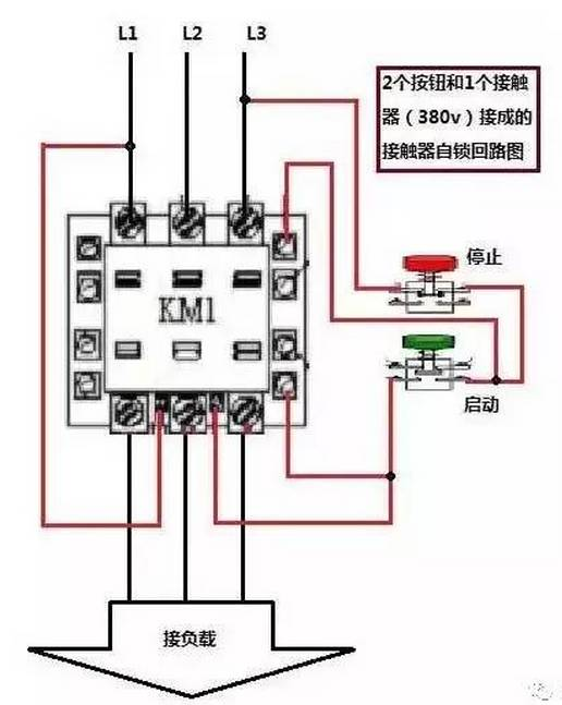 交流接触器的接线方式以及接线图图片