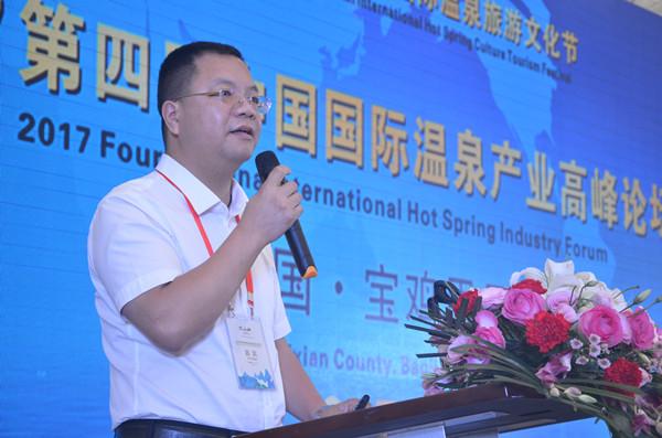2017中国国际温泉产业高峰论坛在太白山举行