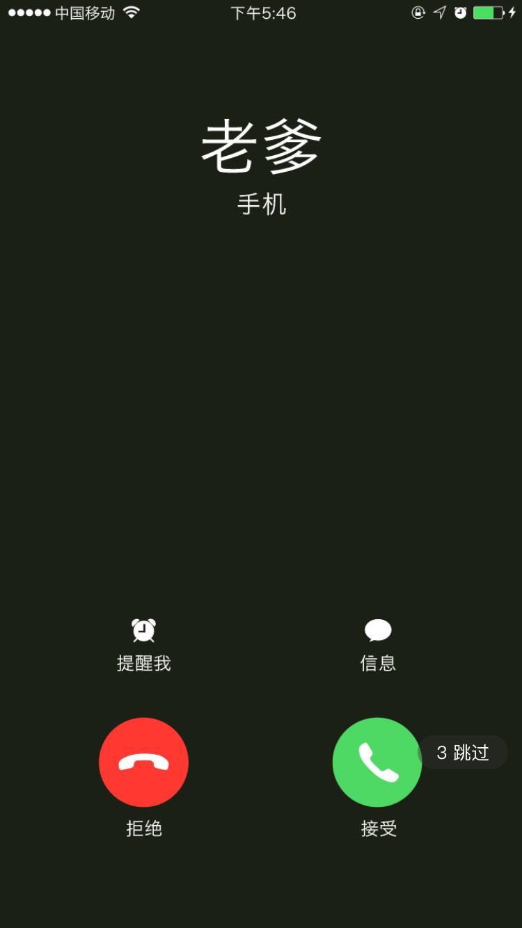 """今天我老爹给我打了十几个电话"""""""