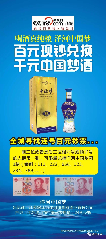 """江苏洋河中国梦 """" 厂家强力推出 """"百元现钞兑换千元纯粮酒 大型品鉴"""