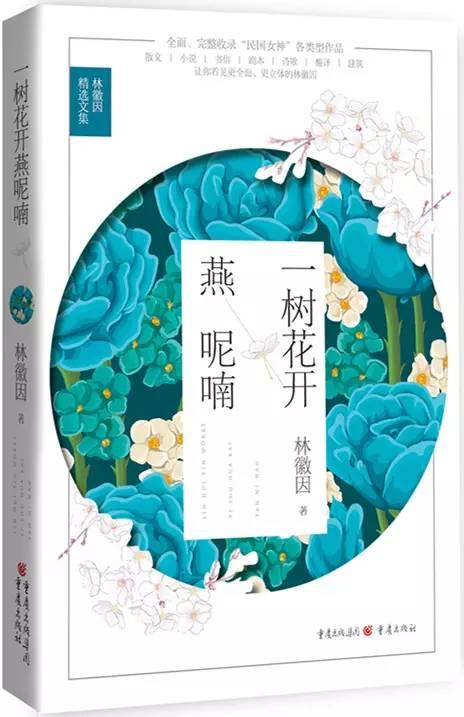 夜莺与玫瑰英文朗�_沈从文,金岳霖,梁思成的信件,翻译部分收录经典童话《夜莺与玫瑰》,更