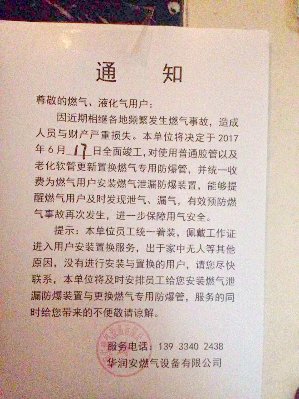 唐山鹭港小区:燃气公司统一收费安装燃气泄漏防爆装置?真的假的?