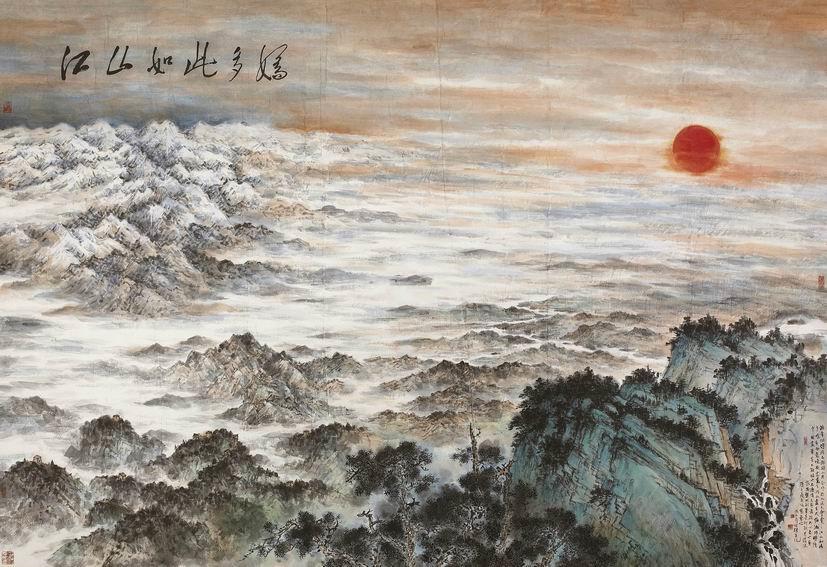 (傅抱石,关山月《江山如此多娇》)图片
