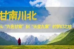 """【盛夏丨甘南川北】从""""九色甘南""""到""""天堂九寨""""的奇幻之旅"""