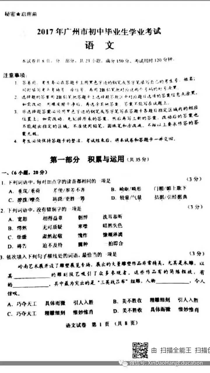 语文试题 | 2017广州中考