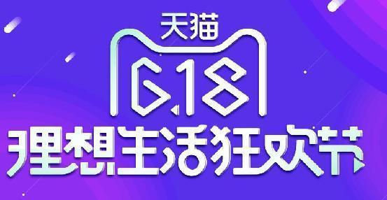 """天猫618:新零售秀场和试验田"""""""