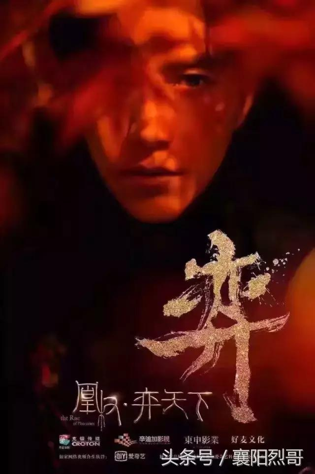凰权 弈天下 陈坤透新动态 公开演员全阵容